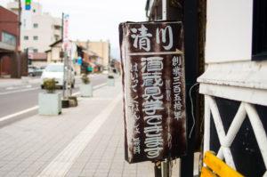 Spacer po Fukushimie Biuro podróży Goforworld by Kuźniar